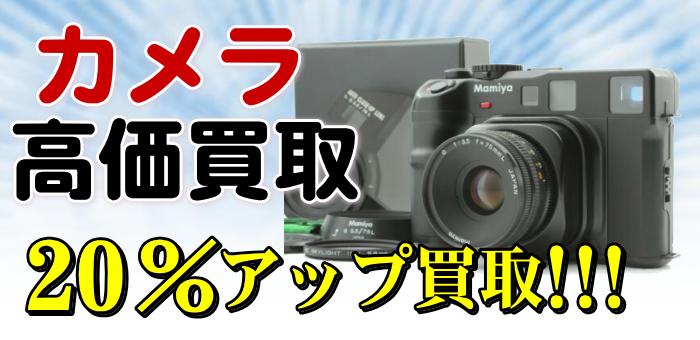 カメラ高価買取20%アップ買取